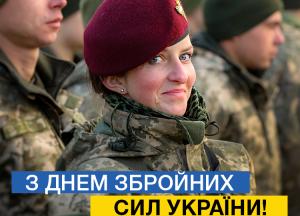 восток Украины, Донбасс, армия, день ВСУ, Порошенко