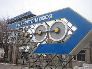 луганск, лнр, ато, восток украины, донбасс, лугансктеплвоз