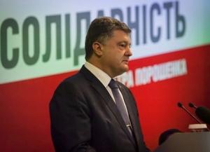 блок петра порошенко, порошенко, новости, политика, местные выборы, украина, москаль, тука, закарпатье, саакашвили