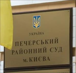 прокуратура, печерский суд, киев, царевич, ефремов