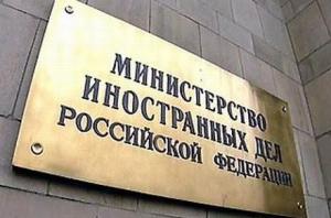 мир, Россия, Черногория, МИД РФ, политика, общество, депортация, арест, СНГ