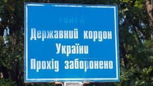 граница с рф, украино-российская граница, новости украины, юго-восток украины, ситуация в украине,