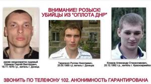 """Украина, Доброполье, """"Оплот"""", восток Украины, Донбасс, розыск, ГУМВС Украины"""