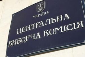 """ЦИК, Украина, Порошенко, """"Народный фронт"""", """"Батькивщина"""""""