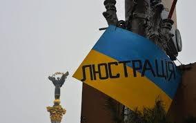 Украина,  политика, люстрация, минюст, общество