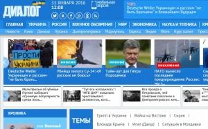 dialog.ua, технические работы, сайт временно недоступен