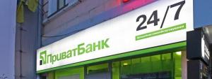 приватбанк,  интернет, приват24, экономика, новости украины, сергей харитич