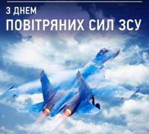день воздушных сил украины, армия украины, видео, поздравления, украинские военные, порошенко, гройсман, турчинов, аброськин, кадры, видео, новости украины