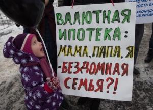 Россия, политика, общество, экономика, кризис, валюта, курс валют, ипотека, Москва, протест, Владимир Путин