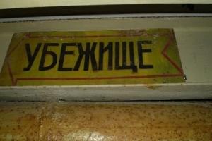 Донецк, юго-восток, Донецкая республика, ДНР,  Донбасс, АТО, Нацгвардия, бомбоубежища