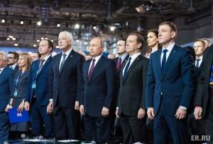 Россия Путин москва фотографии соцсети скандал