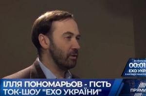 санкции, россия, украина, скандал, политика, выборы, пономарев