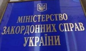украина, донецк, ато, донбасс, мид украины