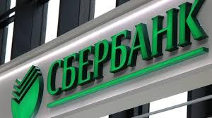 Сбербанк, эклономика, Россия, новости, финансы, США, инвесторы, акции, санкции