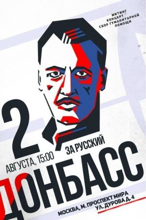 Москва, юго-восток, Донецк, Донецкая республика, ДНР, ЛНР, Луганск, митинг, АТО, Нацгвардия