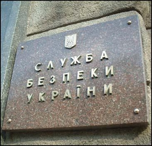 Пшонка, Захарченко, Табачник, Рыбак, Проскуряков, СБУ, Генпрокуратура, Украина
