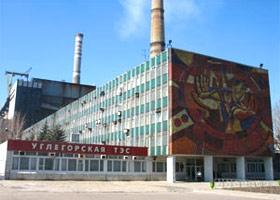 Клименко, Углегорская ТЭС, доставлен уголь, восстановлена работа, Донбасс