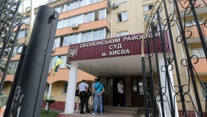 судьи по делу Януковича, Оболонский районный суд, ВСП
