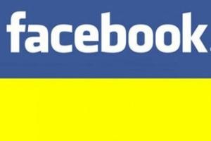 Новости Украины, Марк Цукерберг, Facebook