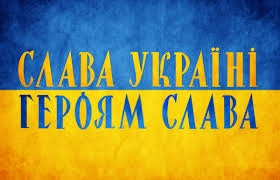 Украина, политика, общество, Рада, закон, ВСУ, приветствие