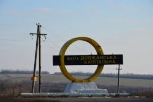 украина, донбасс, луганская область, свердловск, происшествия, дтп, несчастный случай
