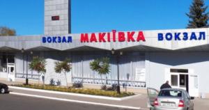Донбасс, Луганск, Донецк, ДНР, ЛНР, боевики, оккупанты, мирные жители, Макеевка
