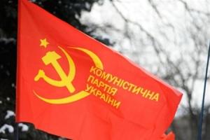 Украина, КПУ, нацизм, фашизм, запрет