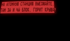 чернобыль, украина, припять, аэс