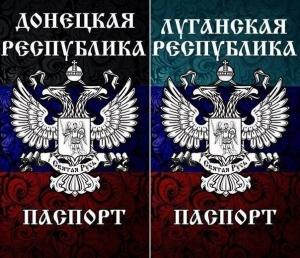 Украина, Россия, Донбасс, ДНР, ЛНР, паспорта