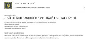 петиция, Петр порошенко, 17-летняя девушка, встретиться с ней