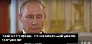 россия, владимир путин, допинг, олимпиада, расследование, спорт