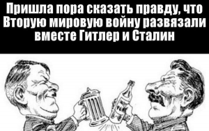 россия, ссср, германия, война, сталин, риббентроп, молотов, пакт, гитлер, германия