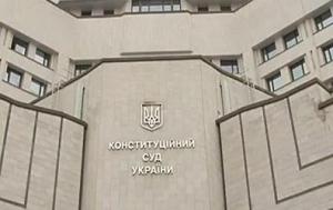 изменения, конституционный суд, украина, политика, верховная рада, новости, закон, законопроект, генеральный прокурор, недоверие