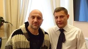Прилепин, Захарченко, ДНР, ЛНР, оккупанты, украина