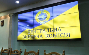 Украина, Политика, ЦИК, Явка, Выборы.