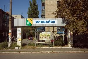иловайск, новости донецка, новости украины, ситуация в украине, юго-восток украины
