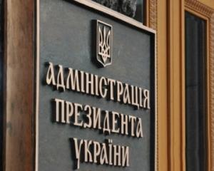 Украина, Порошенко, Администрация Президента