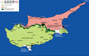 Кипр, Евросоюз, Турция, День в истории