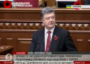 порошенко, 9 мая, день победы, верховная рада