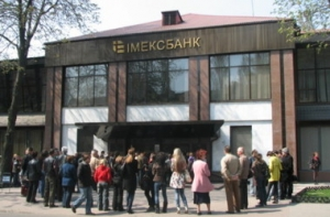 имэксбанк, фонд гарантирования вкладов, общество, новости украины
