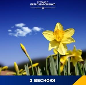 Петр Порошенко, 8 марта, поздравления