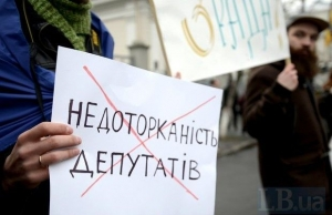 генпрокуратура украины, депутатская неприкосновенность, политика, нардепы, новости украины