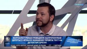 Роман Ререджук, Клуб 25 процентов, Василий Волга, закон о коллабрационизме, новости, Украина