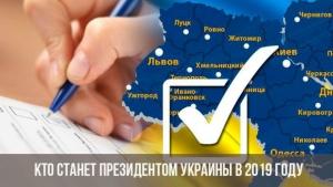 выборы 2019, рейтинг, опрос, кандидат в президенты, выборы президента, тимошенко, порошенко, зеленский, второй тур