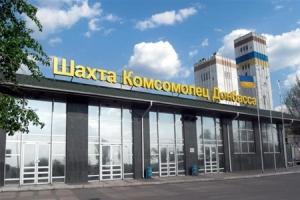 Как обстреливали шахту «Комсомолец Донбасса»
