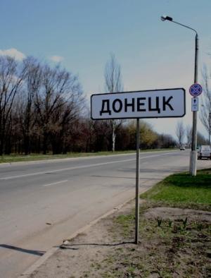 новости Украины, новости Донбасса, Донецк, мэрия, горсовет Донецка, АТО, ДНР, армия Украины