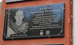 александр капуш, день защитника украины, герой украины, порошенко, награда, ато, донбасс, лнр, перемирие, чернухино, всу, армия украины, армия россии, терроризм