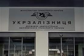 киев, общество, происшествия, сбу. укрзализныця