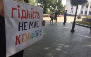 """Украина, Львов, общество, Фестиваль равенства, ЛГБТ, полиция, отель """"Днистер"""", нападение"""