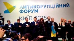 антикоррупционный форум, новости украины, новости харькова